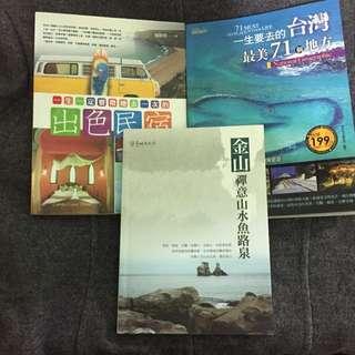 旅遊書籍#你喜歡我送你