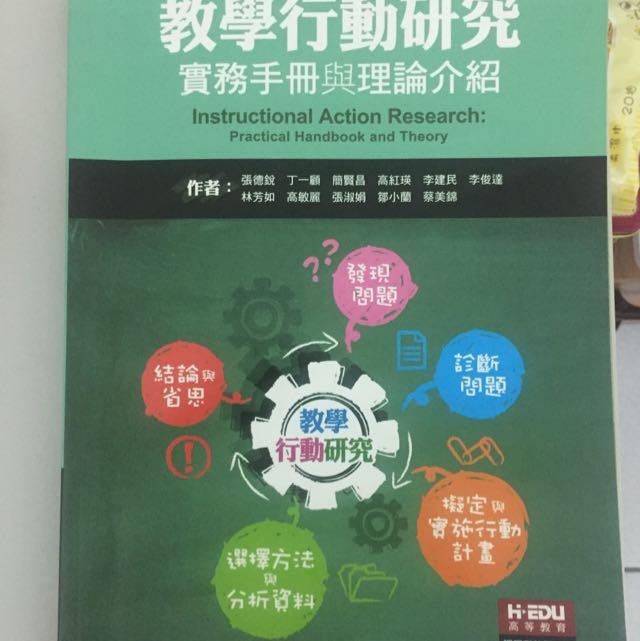 教育行動研究實務手冊與理論介紹