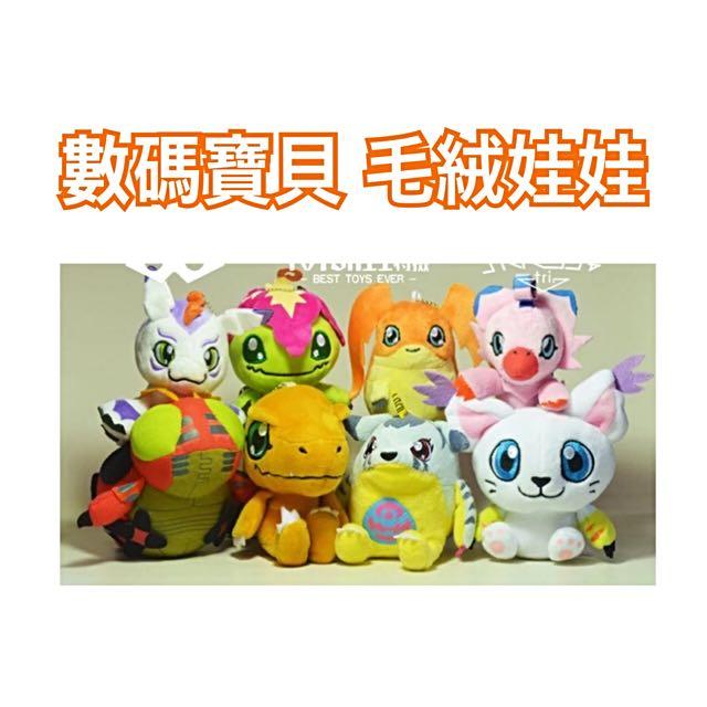 絨毛玩偶👉數碼寶貝 全套8款 在加贈1隻隱藏版
