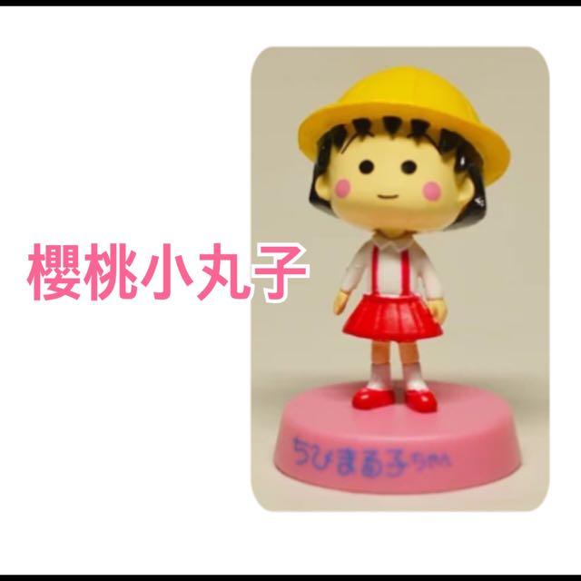 玩具公仔👉櫻桃小丸子 搖頭系列