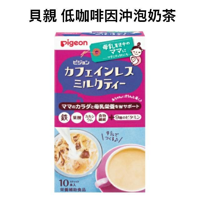 日本代購-貝親 低咖啡因沖泡奶茶 50g(5g×10入)