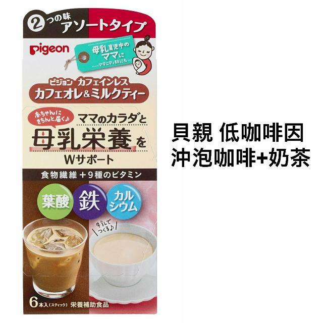 日本代購-貝親 低咖啡因沖泡咖啡+奶茶 (5g×6入)(咖啡x3+奶茶x3)