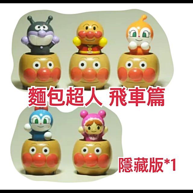 玩具公仔👉 麵包超人 麵包飛車 (整組售)