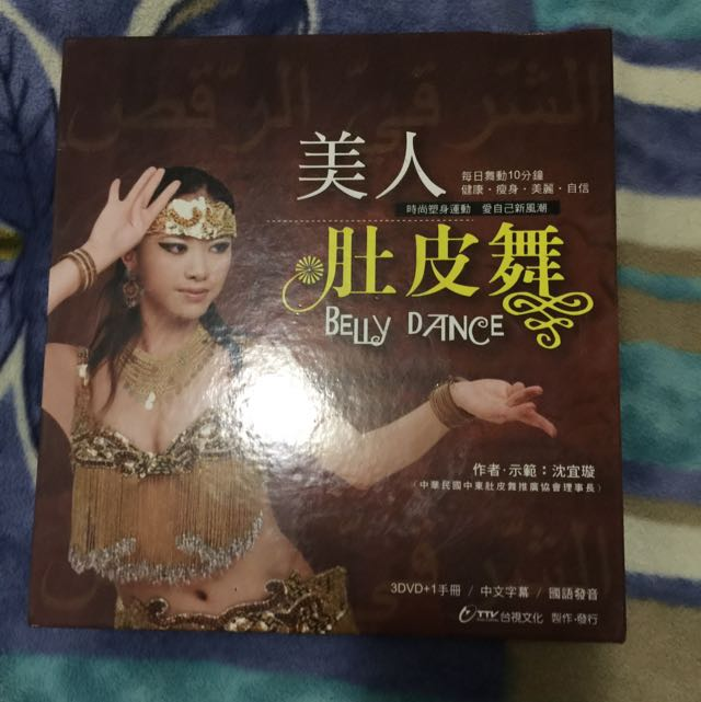 美人肚皮舞-教學DVD