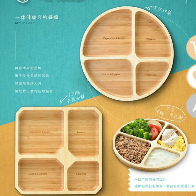 la-boos竹製健康分隔餐盤~減重達人一休推薦