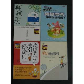 Set of 4 Inspirational Chinese Books