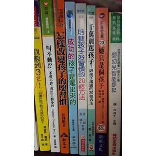 兒童教養書