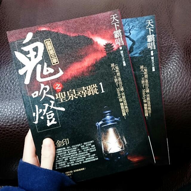 鬼吹燈之聖泉尋蹤1~2完結/天下霸唱/普天出版