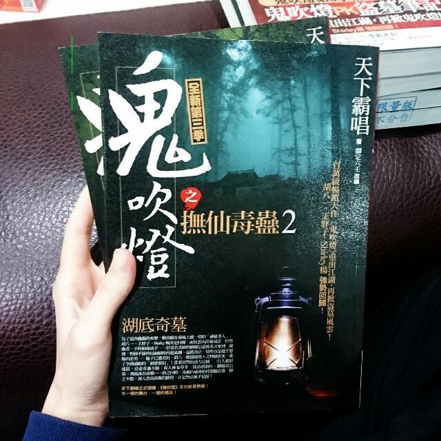 鬼吹燈之撫仙毒蠱1~2完結/天下霸唱/普天出版