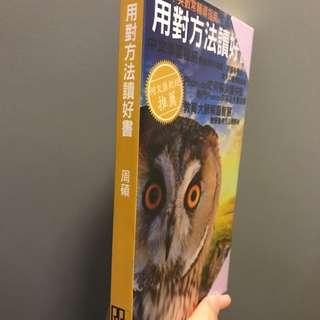 用對方法讀好書