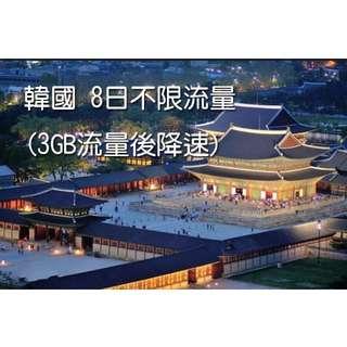 🚚 韓國 8日不限流量(4GB流量超過降速) 3G/4G上網卡~ 首爾、東大門、釜山等韓國都市都可使用