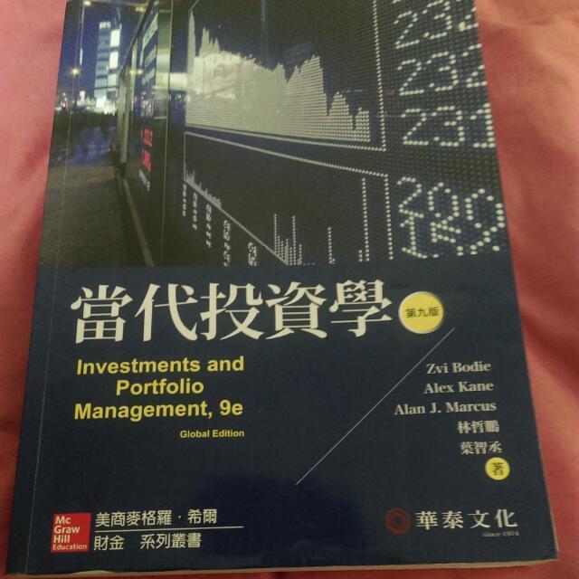當代投資學