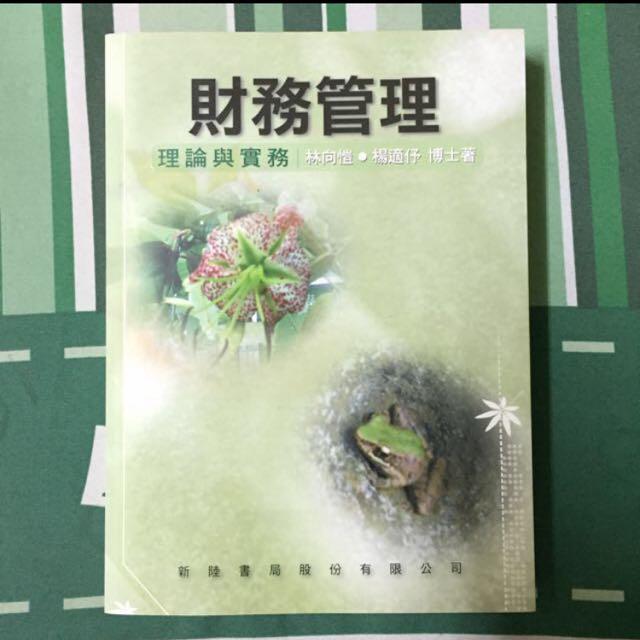 財務管理(若學校使用原文書可搭配中文書閱讀)#教科書出清