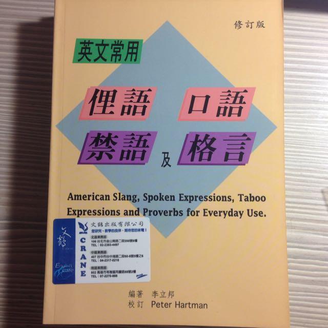 英文常用俚語口語禁語及格言
