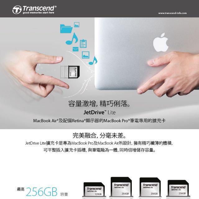  Apple升級方案 創見 256G JetDrive Lite 130 擴充卡MacBook Air 專用