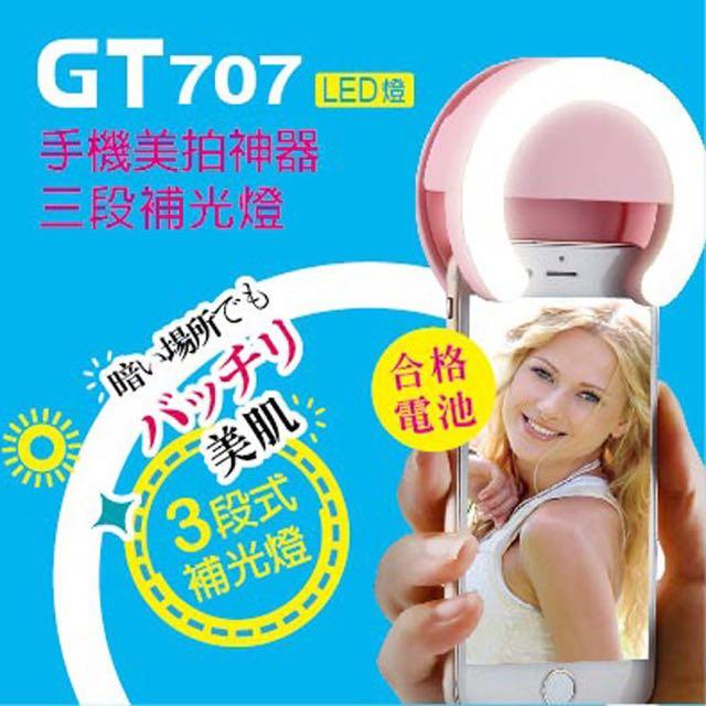 手機美拍神器-三段式補光燈(GT707)