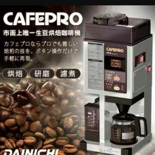 DAINICHI CAFEPRO‧生豆烘培咖啡機《三機一體》MC-520