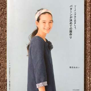 Japanese Simple Sewing Book