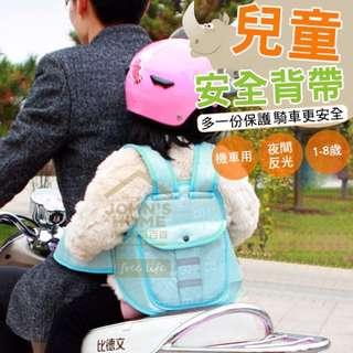 約翰家庭百貨》【Q500】機車車兒童安全帶 摩托車機車自行車兒童背帶 背帶 學步帶 安全帶 防走失 2色可選