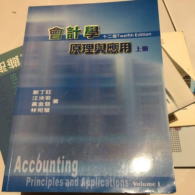 會計學含解答