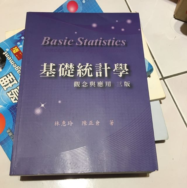 基礎統計學