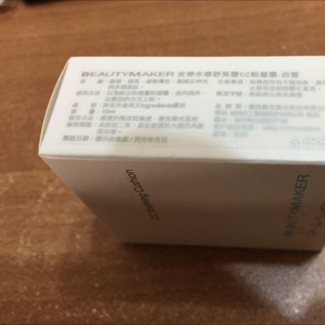 BeautyMaker女神水感舒芙蕾CC粉凝霜(白皙)