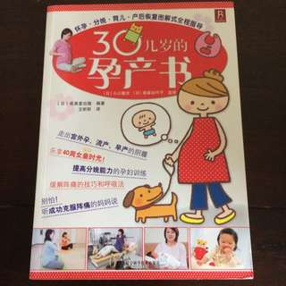 Chinese Pregnancy And Delivery Book