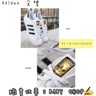 (預購+現貨)adidas 金標
