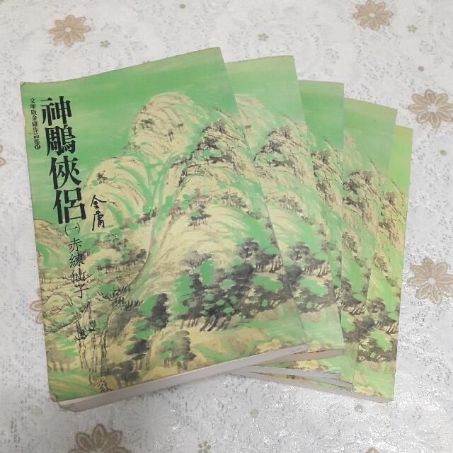 神鵰俠侶(1~5冊)