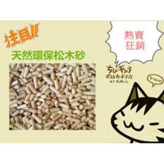 ☆比比寵物用品☆超優質天然環保純松木砂/木屑砂/小顆粒/產地:台灣 【1kg/20元 】