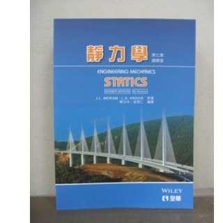 靜力學 ISBN:9789572189290