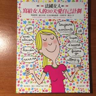 法國女人寫給女人的30天愛自己計畫/Olivia Tojia/捷徑文化