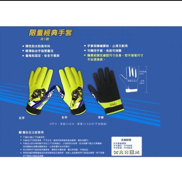 7-11羅西手套