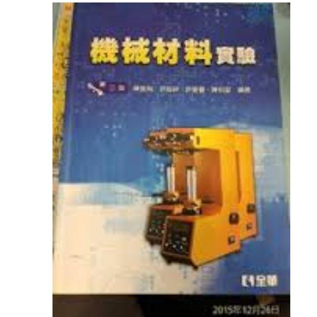 機械材料實驗(第三版)