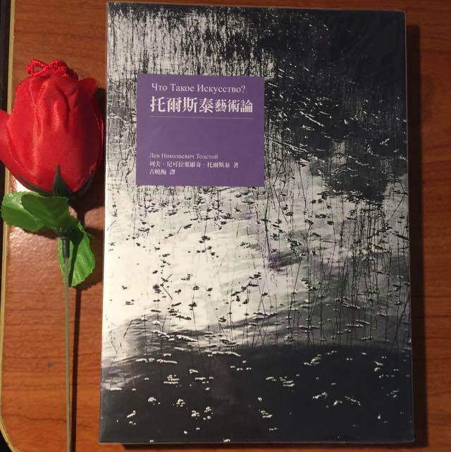 全新.托爾斯泰藝術論/托爾斯泰著/古曉梅譯/遠流出版