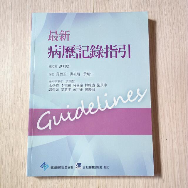 【二手書】最新病歷紀錄指引 / 合記圖書出版