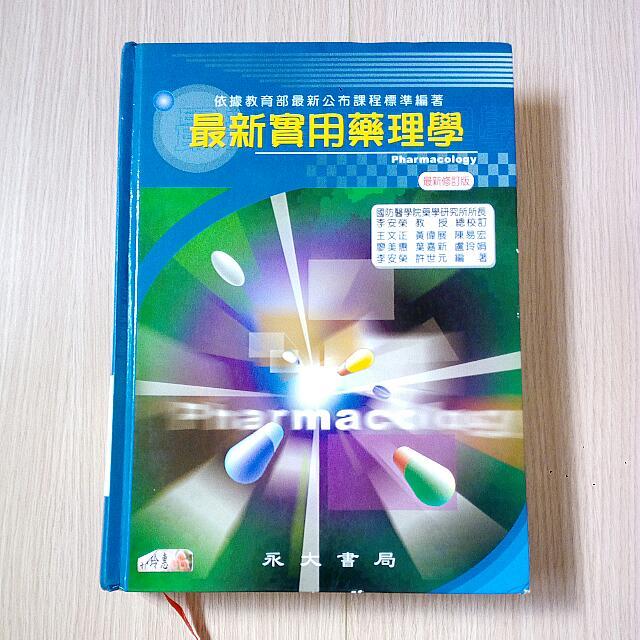 【二手書】最新實用藥理學 / 永大書局