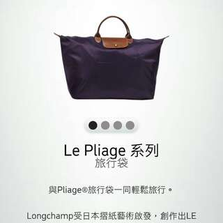 Longchamp 尼龍旅行袋