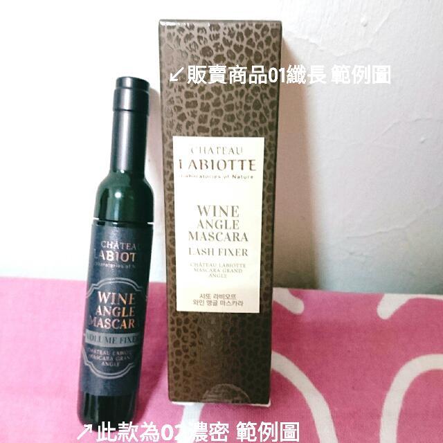 韓國紅酒瓶睫毛膏01纖長▪LABIOTTE