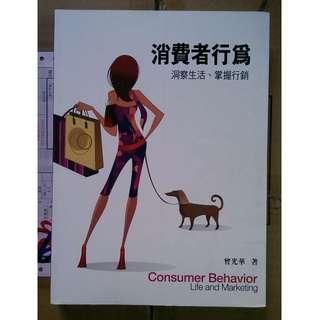 🚚 消費者行為 #出清課本