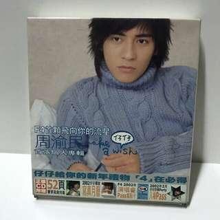 🚚 周渝民仔仔CD 專輯