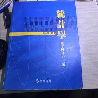 統計學 觀念與方法 二版 管中閔 華泰文化