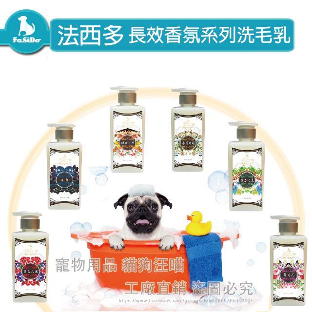 法西多長效香氛系列洗毛乳 寵物沐浴乳/洗毛精/洗髮精/ 共3種香調 貓 狗適用