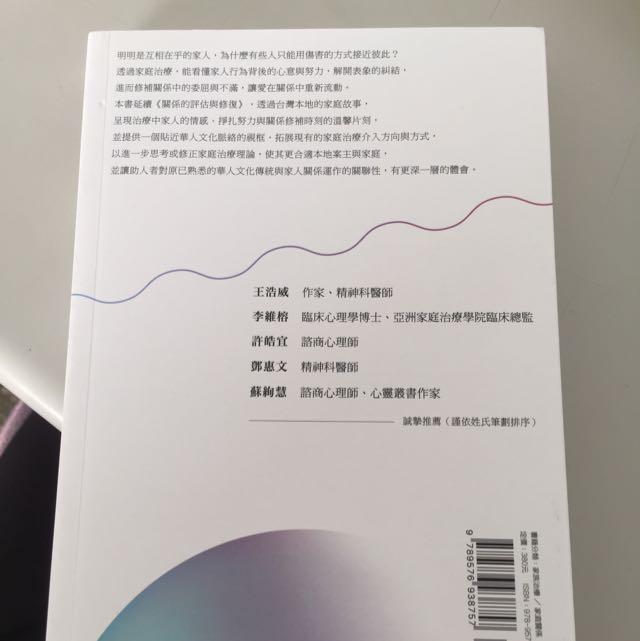 在關係中讓愛流動 華人家庭關係的評估與修復 張老師文化