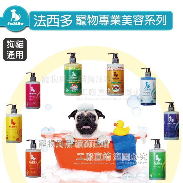 洗毛精法西多沙龍級系列  洗毛乳/寵物沐浴乳/洗髮精/ 八種功能香調 貓 狗適用