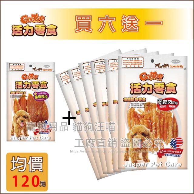 買六送一 活力零食 雞腿肉片 雞腿棒 雞胗 雞肉玄米棒 起司雞肉條 燻烤胸肉 雞胸肉片 甜甜圈 潔牙棒 小香腸 夾心
