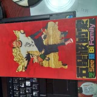 陳奕迅 Eason - 芝See菇Bi Family 五星級的家 CD+VCD (02年 舊版, 連膠套)