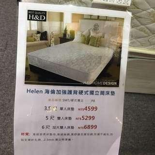 Helen 海倫加強護倍硬式獨立筒床墊(單人床墊)