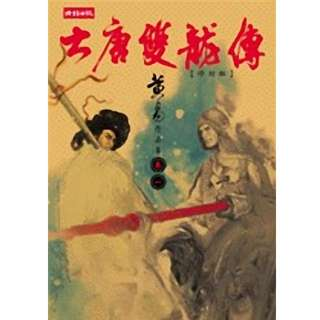 Twin-Brothers-Chinese Story Book-大唐雙龍傳(修訂版)-小说