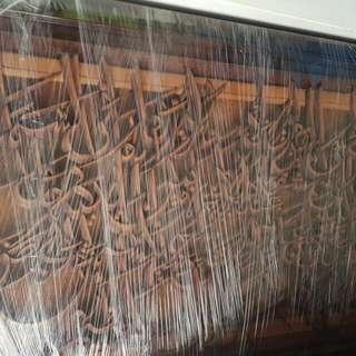 Ayat Kursi Wooden Carvings